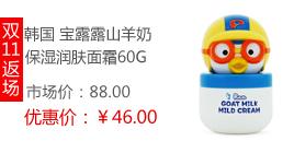 【双11返场购】韩国pororo宝露露山羊奶宝宝保湿补水润肤面霜60G