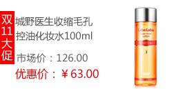 【11月预售】日本城野医生三合一收敛控油化妆水100ml