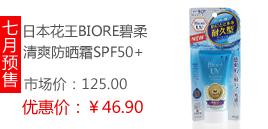 【七月预售 】日本花王BIORE碧柔AQUA清爽水感保湿防晒乳霜SPF50+ 50G