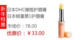 【新年预售】日本DHC橄榄护唇膏