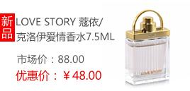 Love Story 蔻依/克洛伊爱情故事香水7.5ml 小样