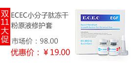 【11月预售】修复痘肌黄皮推荐!ECEC小分子肽冻干粉+小分子肽原液修护套5ml+5ml(80000IU) 限量100套