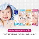 日本KOSE高丝婴儿肌每日面膜整包7片