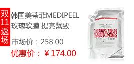 【双11返场购】韩国美蒂菲medipeel 玫瑰软膜(精华液1000g+面膜粉100g)