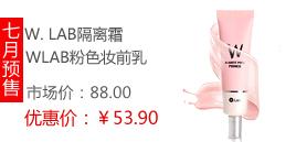 【七月预售 】韩国W. LAB隔离霜 WLAB粉色妆前乳