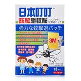 日本叮叮驱蚊贴 防过敏天然驱蚊