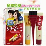 【一般贸易】日本美源可瑞慕染发膏40g 多色