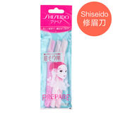 日本Shiseido资生堂修眉刀PREPARE刮眉剃眉刀三支装