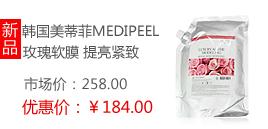 韩国美蒂菲medipeel 玫瑰软膜(精华液1000g+面膜粉100g)补水修复提亮紧致