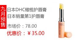 日本DHC橄榄护唇膏 限量版随机发
