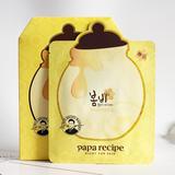 【12月预售】韩国papa recipe春雨面膜保湿含大量蜂胶蜂蜜10片/盒   最新防伪