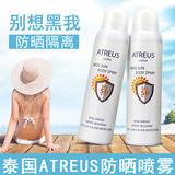 泰国ATREUS牛奶防晒喷雾清爽防水防晒霜SPF50