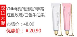 【11月预售】韩国YNM保湿修护滋润护手霜60ML