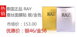 泰国正品 RAY蚕丝面膜贴 金色银色 回头率超高的面膜
