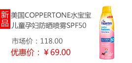 美国Coppertone水宝宝儿童孕妇防晒喷雾SPF50 170g 新包装