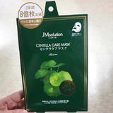 韩国JM SOLUTION新款积雪草面膜 5片/盒