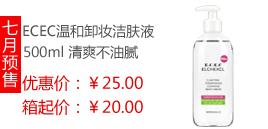 【七月预售 】ECEC温和卸妆洁肤液500ML