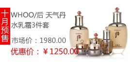 【10月特惠】WHOO/后 天气丹3件套(水150ML+乳110ML+面霜25ML+赠品)