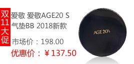 【11月预售】爱敬age20 s气垫BB霜 水粉霜保湿粉底膏 2018新款黑盒