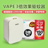 日本进口VAPE未来电池驱蚊器150日便携婴童3倍防蚊无味