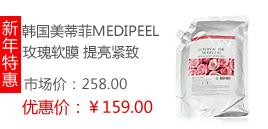 【新年预售】韩国美蒂菲medipeel 玫瑰软膜(精华液1000g+面膜粉100g)