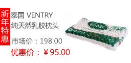【新年预售】ventry泰国乳胶枕头纯天然护颈枕颈椎枕 橡胶枕头枕芯