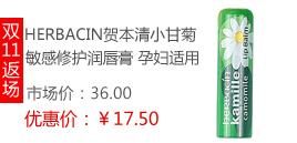 【双11返场购】herbacin贺本清德国小甘菊 敏感修护润唇膏4.8g