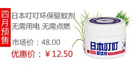 日本叮叮环保驱蚊剂 35克 无需用电 无需点燃 无需喷洒
