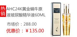韩国AHC24K黄金蜗牛原液玻尿酸精华液60ml 补水原液面部紧致