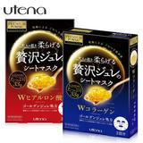 日本Utena佑天兰胶原蛋白双倍玻尿酸黄金果冻补水保湿艳肌面膜  3片/盒