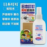 日本叮叮防敏驱蚊水70ml 驱蚊液防蚊虫婴儿童宝宝成人