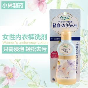 日本进口小林女性内衣清洗剂120ml 祛经血渍内裤洗衣液
