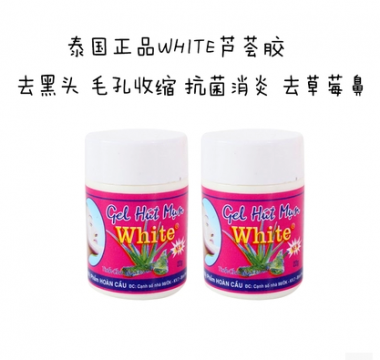 泰国white去黑头水22g 去黑头水粉刺抗菌消炎