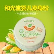 日本Wakodo和光堂爽身粉天然玉米新生婴儿痱子粉不含滑石粉