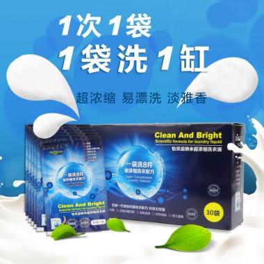 超浓缩洗衣液  婴儿孕妇可用 无磷无荧光剂 18ml*30袋(1盒)