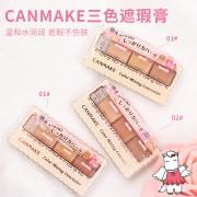 日本井田CANMAKE三色遮瑕膏盘遮盖黑眼圈雀斑点多色